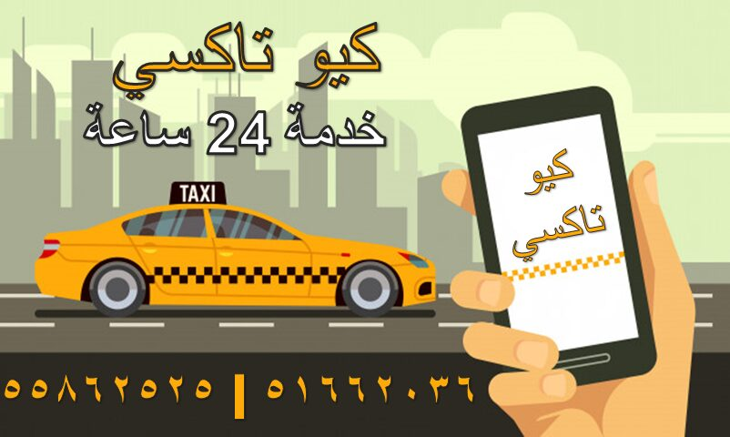 Messila Taxi Number - Messila Taxi Kuwait 55862525