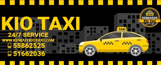 تاكسي في بيان الكويت - تاكسي أجرة تحت الطلب بيان