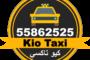 تاكسي  في السرة 55862525