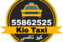 تاكسي جماهير  الكويت