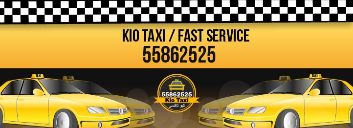Kio Taxi كيو تاكسي