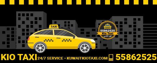 تاكسي في الوفرة الكويت - رقم تاكسي 55862525 في الوفرة
