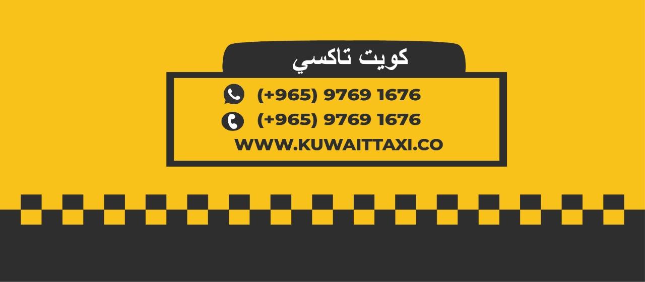 تاكسي الزور55862525 – رقم تاكسي في الزور كويت